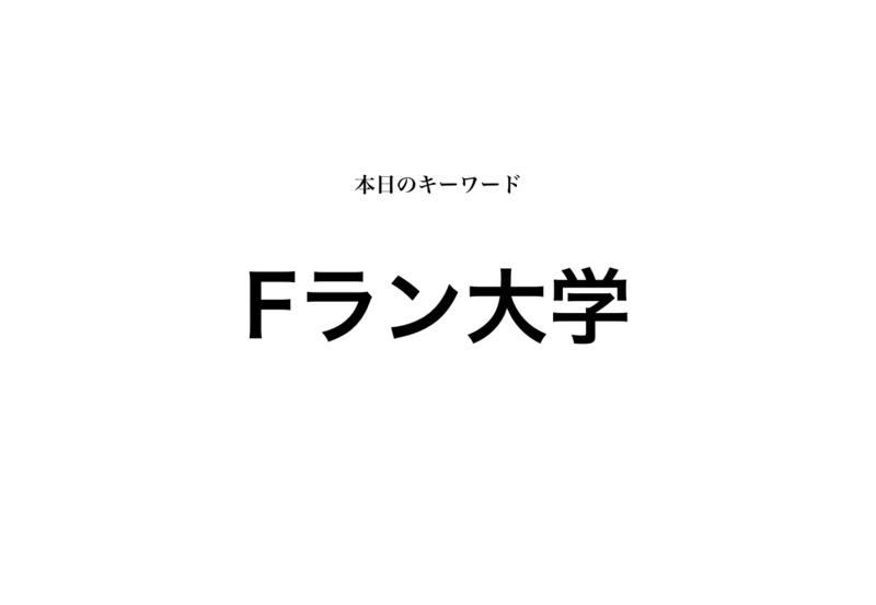 f:id:shukatu-man:20190611141807p:plain
