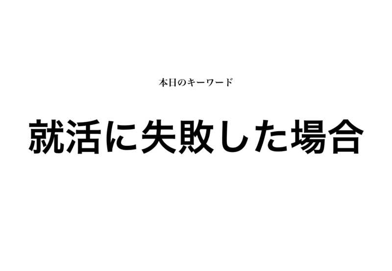 f:id:shukatu-man:20190616200819p:plain