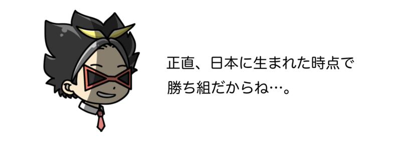f:id:shukatu-man:20190617230124p:plain
