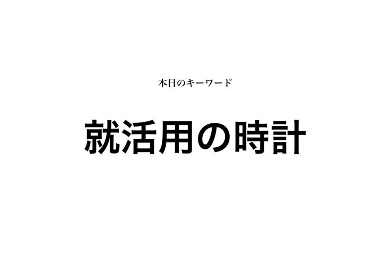 f:id:shukatu-man:20190724110345p:plain