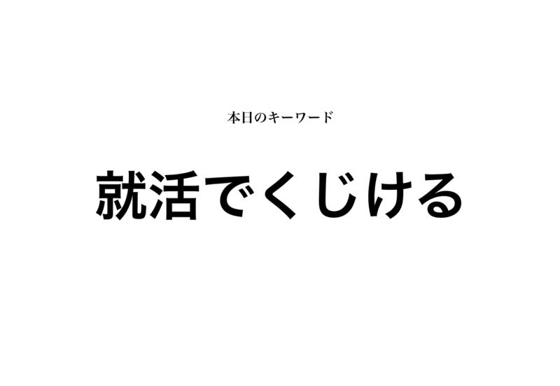 f:id:shukatu-man:20190726172040p:plain
