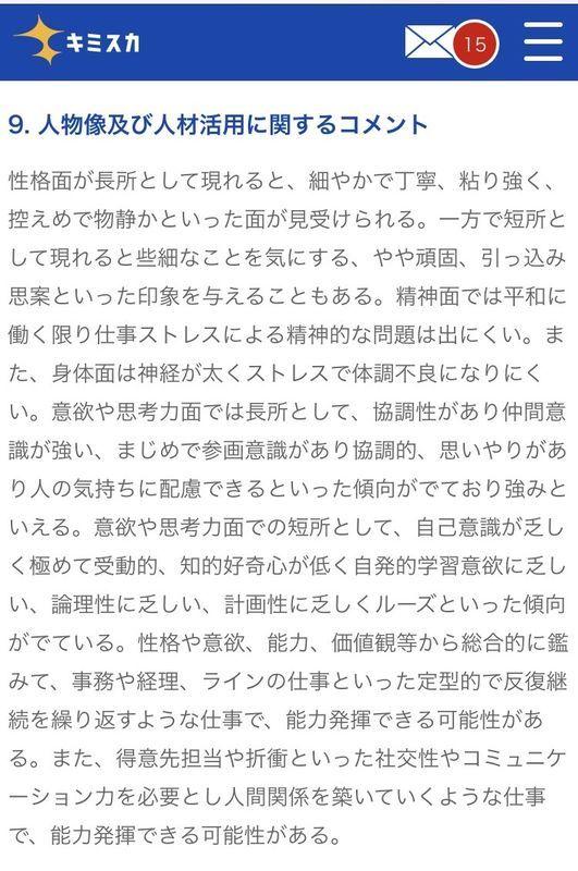 f:id:shukatu-man:20190819133024j:plain