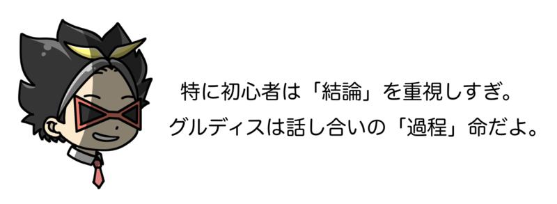 f:id:shukatu-man:20190821174456p:plain