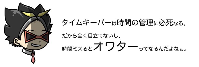 f:id:shukatu-man:20190822135905p:plain
