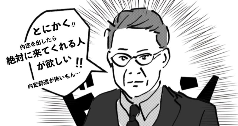 f:id:shukatu-man:20190827164611p:plain