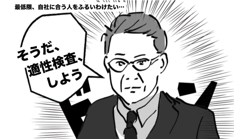 f:id:shukatu-man:20190911115259p:plain