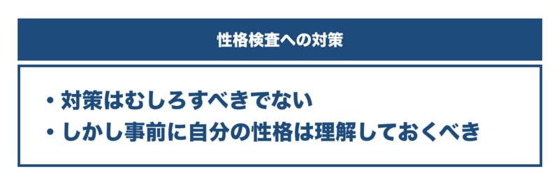 f:id:shukatu-man:20190912161907p:plain