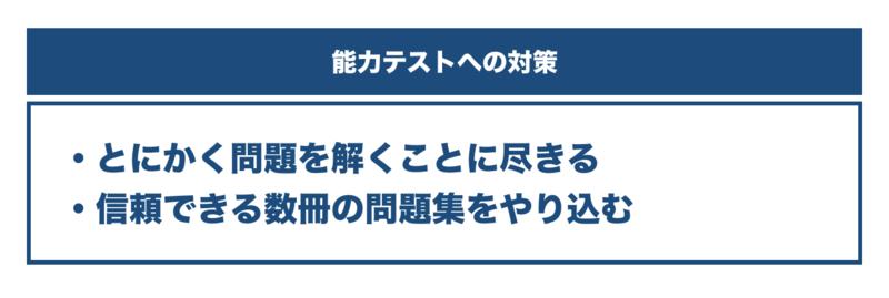 f:id:shukatu-man:20190912162249p:plain