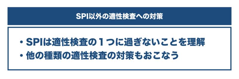 f:id:shukatu-man:20190912162443p:plain