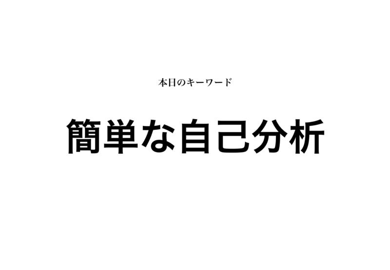 f:id:shukatu-man:20190918143212p:plain
