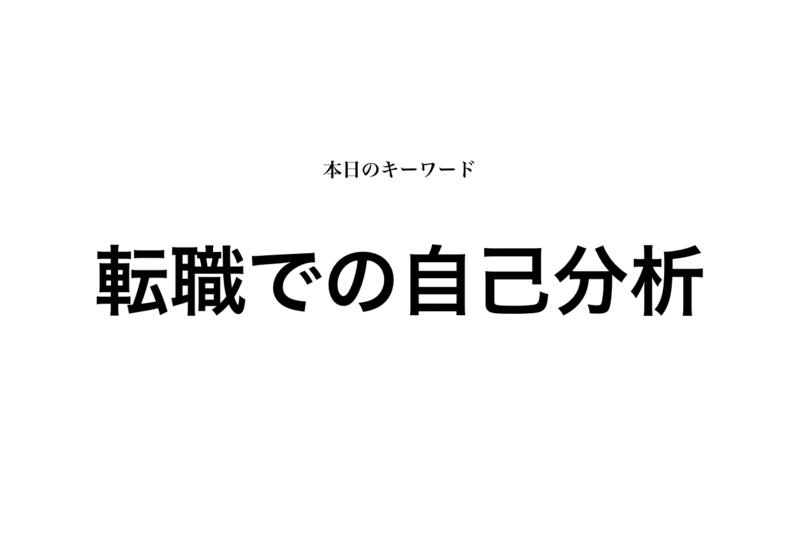 f:id:shukatu-man:20190920163020p:plain