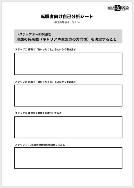 f:id:shukatu-man:20190921154803p:plain