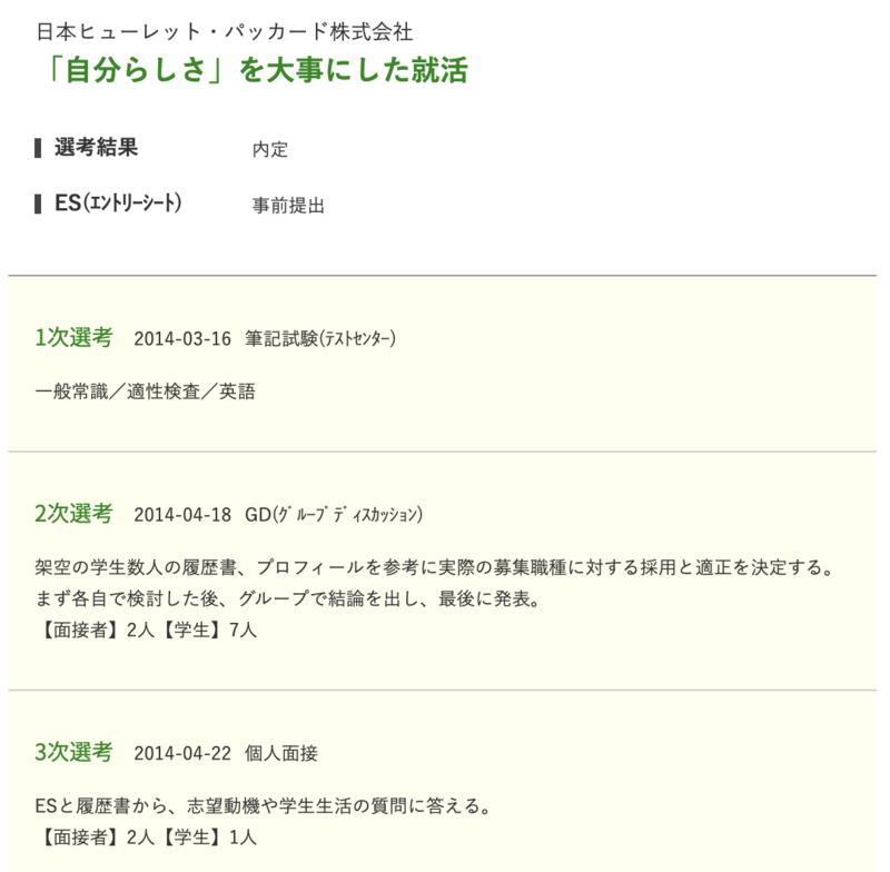 f:id:shukatu-man:20190923175700p:plain