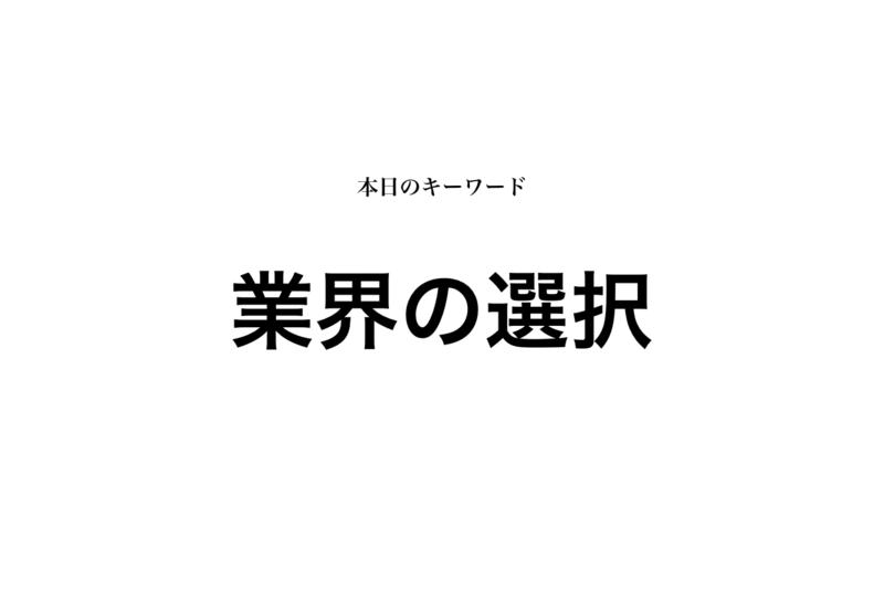 f:id:shukatu-man:20190924182225p:plain
