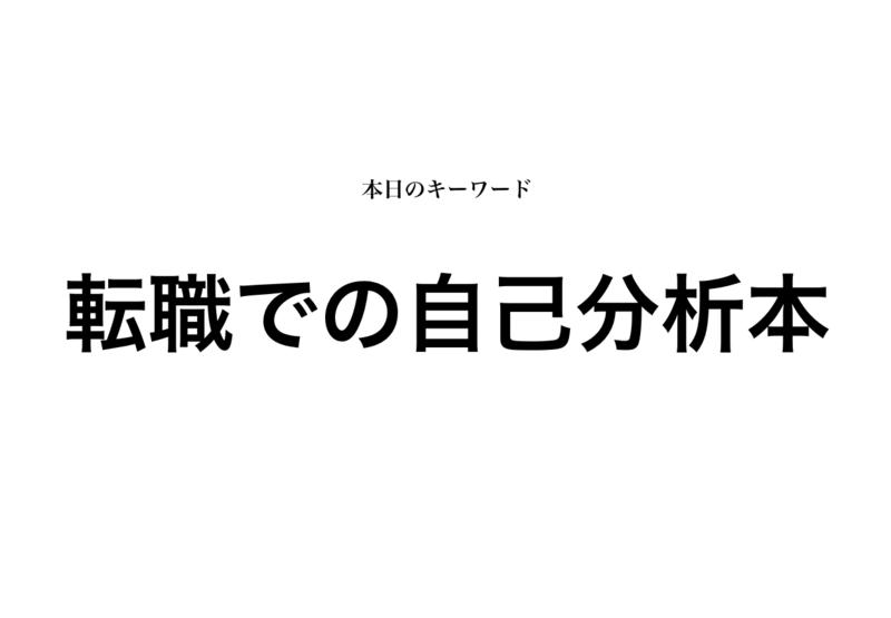 f:id:shukatu-man:20190925144335p:plain