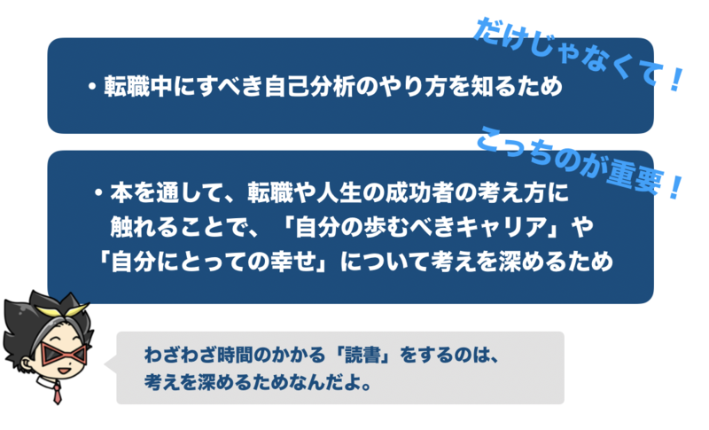 f:id:shukatu-man:20190925150217p:plain