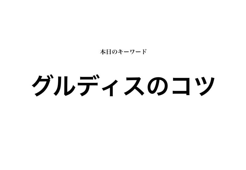 f:id:shukatu-man:20190928143151p:plain