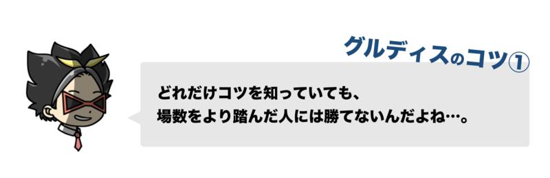 f:id:shukatu-man:20190928150956p:plain