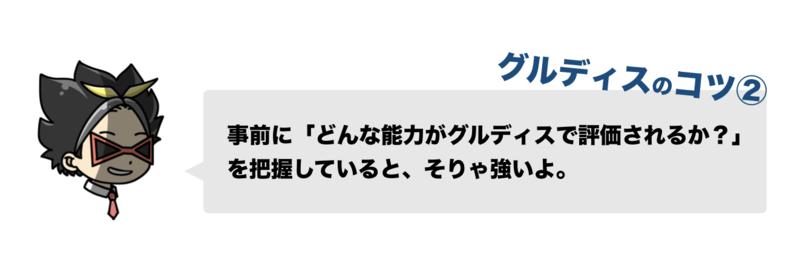 f:id:shukatu-man:20190928151003p:plain