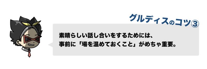 f:id:shukatu-man:20190928151451p:plain