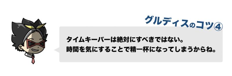 f:id:shukatu-man:20190928151456p:plain