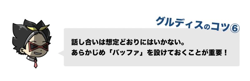 f:id:shukatu-man:20190928151512p:plain