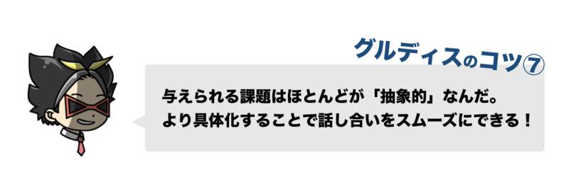 f:id:shukatu-man:20190928151519p:plain