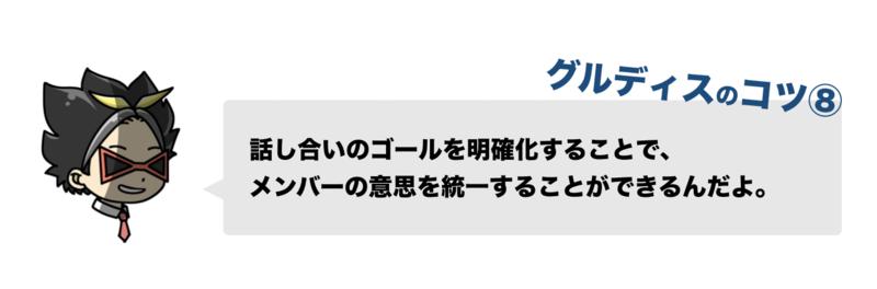 f:id:shukatu-man:20190928151525p:plain