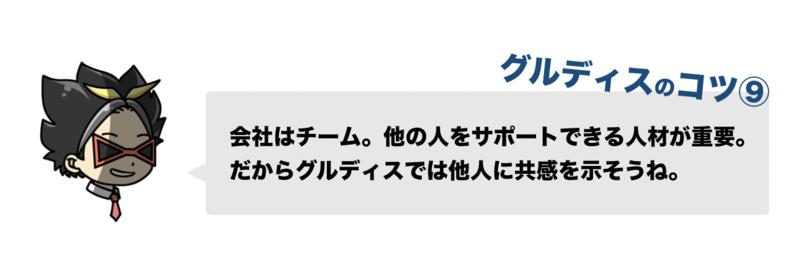 f:id:shukatu-man:20190928152200p:plain
