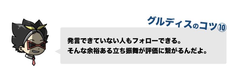 f:id:shukatu-man:20190928152205p:plain