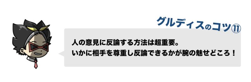 f:id:shukatu-man:20190928152210p:plain