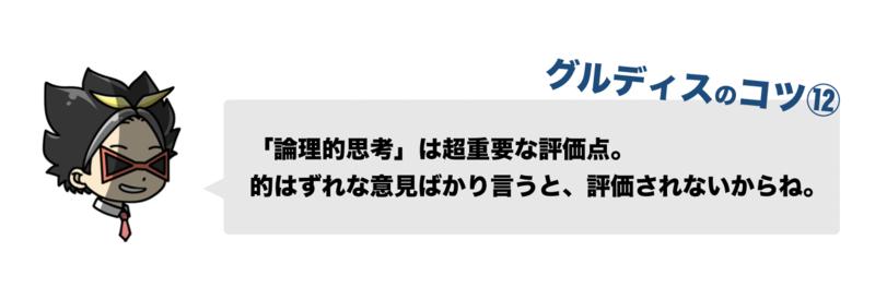 f:id:shukatu-man:20190928152217p:plain