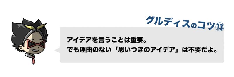f:id:shukatu-man:20190928152222p:plain