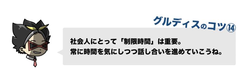 f:id:shukatu-man:20190928152228p:plain