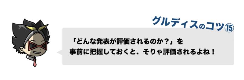 f:id:shukatu-man:20190928152234p:plain
