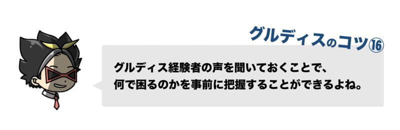 f:id:shukatu-man:20190928152241p:plain