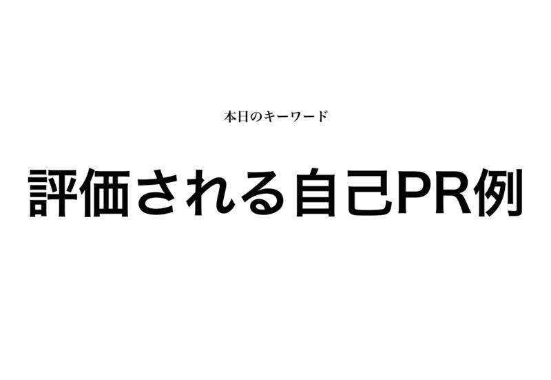 f:id:shukatu-man:20191006180738p:plain