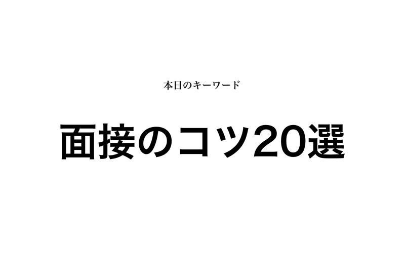 f:id:shukatu-man:20191017224203p:plain