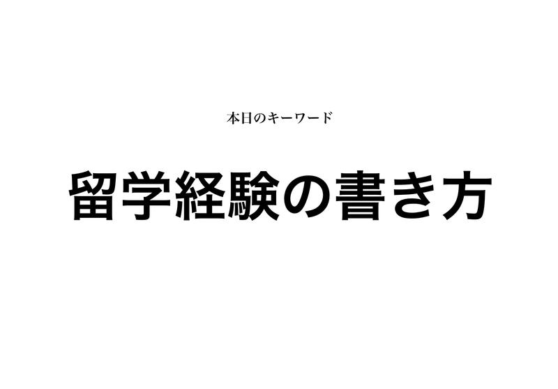 f:id:shukatu-man:20191019145347p:plain