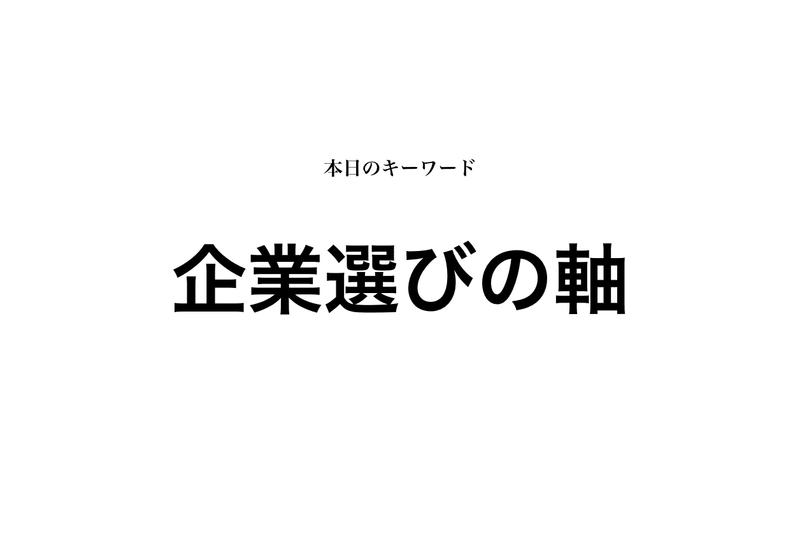 f:id:shukatu-man:20191021195341p:plain