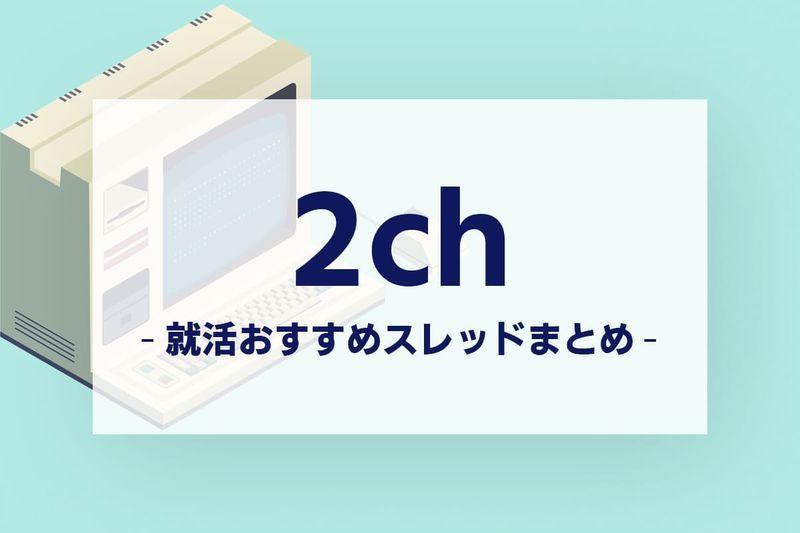 f:id:shukatu-man:20191023145143j:plain