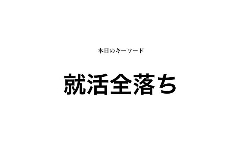 f:id:shukatu-man:20191023204827p:plain