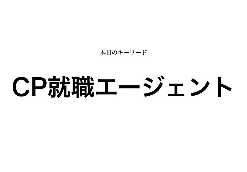 f:id:shukatu-man:20191031221634p:plain