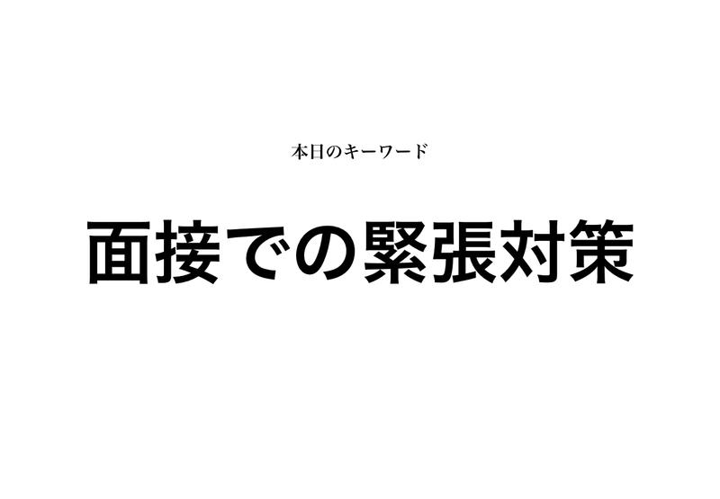 f:id:shukatu-man:20191101224252p:plain