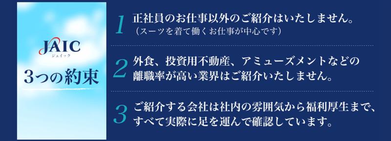 f:id:shukatu-man:20191105203613p:plain