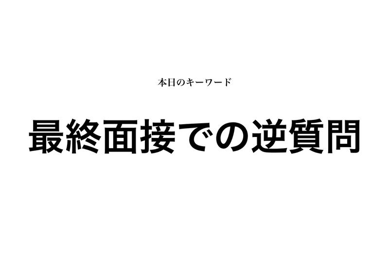 f:id:shukatu-man:20191111184144p:plain