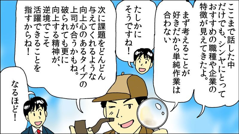 f:id:shukatu-man:20191113095901j:plain