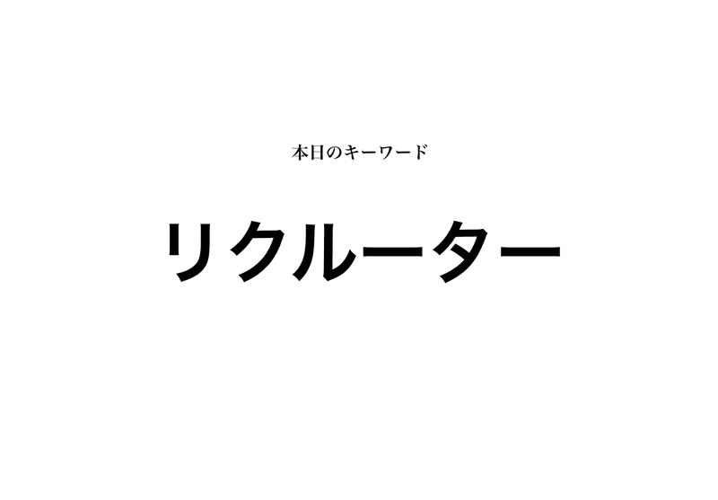 f:id:shukatu-man:20191119164856p:plain
