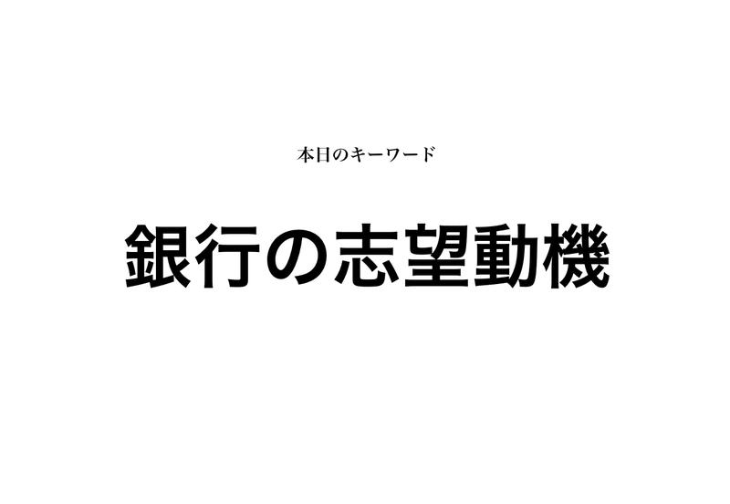 f:id:shukatu-man:20191119230551p:plain