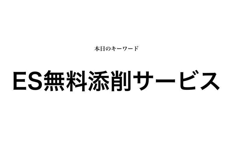 f:id:shukatu-man:20191128000954p:plain